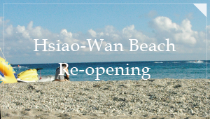 【Hsiao-Wan Beach Pathway Re-opening】